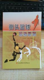 街头篮球运动教程....
