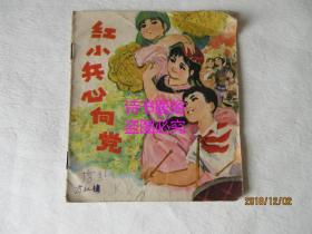 红小兵心向党——1973年广东版
