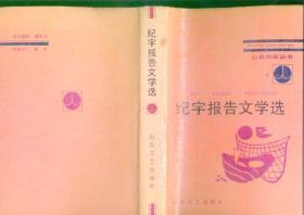 纪宇报告文学选(大32开精装本带护封/91年一版一印)篇目见书影