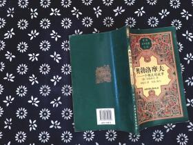 世界文学名著宝库 奥勃洛摩夫 一个懒汉的故事