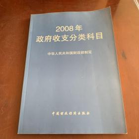 2008年政府收支分类科目
