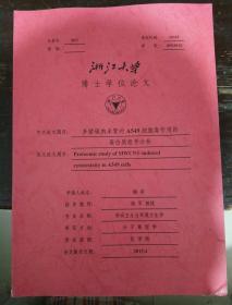 浙江大学博士学位论文,中文论文题目:多壁碳纳米管对A549细胞毒作用的蛋白质组学分析