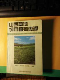 山西草地饲用植物资源