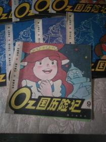 怀旧童书《OZ国历险记(第9册)》家中铁橱下四层