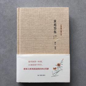 名家精注精评本:黄庭坚集(精装本)