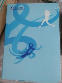 北京申办2008年奥运会中国电信上网纪念卡