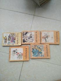 《济公画传》(2,5,7,8,9)五本合售