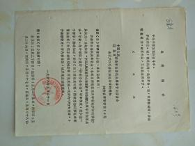 1968年济南市公安机关军管委员会关于户口迁移证加盖印章的通知 16开