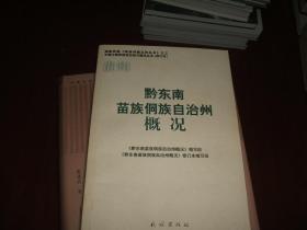 黔东南苗族侗族自治州概况(修订本)