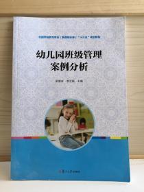 """幼儿园班级管理案例分析(全国学前教育专业(新课程标准)""""十三五""""规划教材)"""
