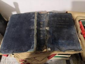 汉英新词典 民国七年三版