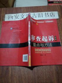 检察业务技能丛书:审查起诉重点与方法(修订版)