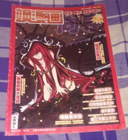 飒漫画 向导 2009年9月号 总第11期 九五品 包邮挂