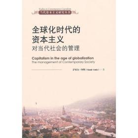 全球化时代的资本主义--对当代社会的管理(当代资本主义研究丛书)