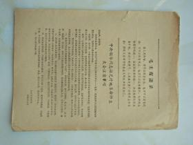 1966年中央领导同志接见外地革命师生大会注意事项 16开