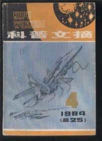 科普文摘(1984年第4期 总25期)