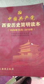 中国共产党西安历史简明读本