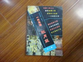 旧中国教父(一代枭雄杜月笙)第2集