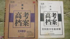 2012年高考备考用书·高考档案:文科数学(课标版,附有答案详解小册子)