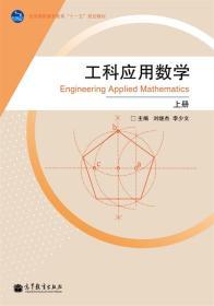 工科应用数学