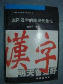 《点阵汉字的轮廓矢量化》殷忠平 编著 学苑出版社 私藏.书品如图.