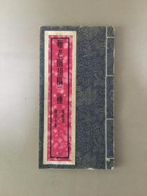 难老园初稿二种 流霞集 逻韵小集  油印一册 珍贵广东地方文献