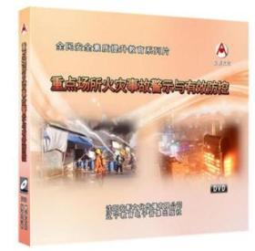 2019年安全月 重点场所火灾事故警示与有效防控 2DVD教育视频光盘9F05g