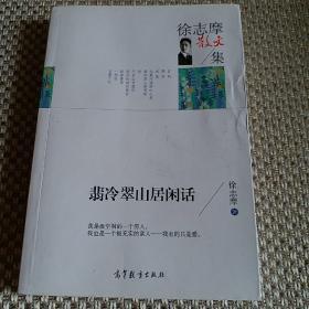 名家散文典藏版-徐志摩散文集:翡冷翠山居闲话