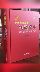 中共大关县委执政纪要.2014