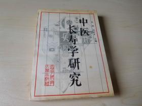 中医长寿学研究