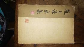 1960年一版一印《赵之谦画集》活页八张齐全一套  封面有藏书章 详情见图