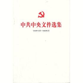 中共中央文件选集(一九四九年十月——一九六六年五月)总目录