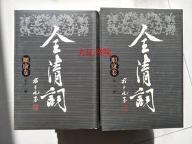 全清词顺康卷(2002年    精装32开   20册全)