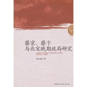 蔡京蔡卞与北宋晚期政局研究