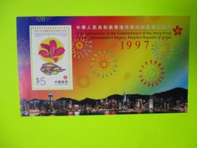 邮票样张:中华人民共和国香港特别行政区成立纪念1997
