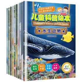儿童科普绘本(全十册)