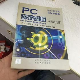 PC游戏编程(网络游戏篇)