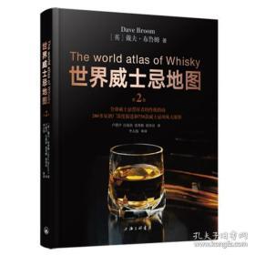 世界威士忌地图第2版