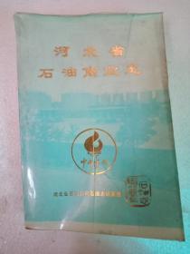 河北省石油商业志