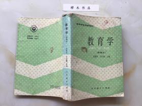 教育学(馆藏)