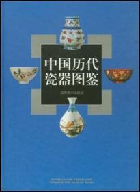 中国历代瓷器图鉴:[中英文本]