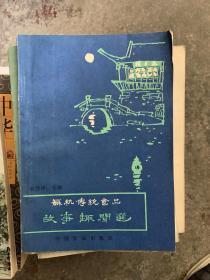 苏杭传统食品故事趣闻选 C