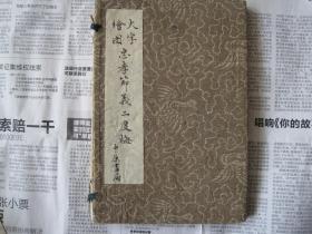 ———晚清石印本绘图小说《绣像忠孝节义二度梅》四册全