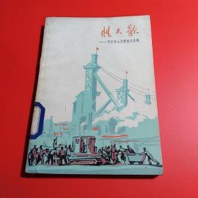 胜天歌(写在唐山抗震救灾前线)(1977年1版1印)