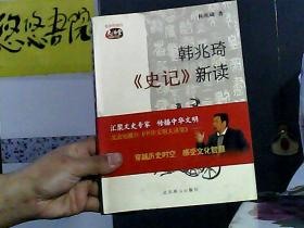 韩兆琦《史记》新读