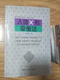 周尔晋 《人体X形平衡法》经典!!!