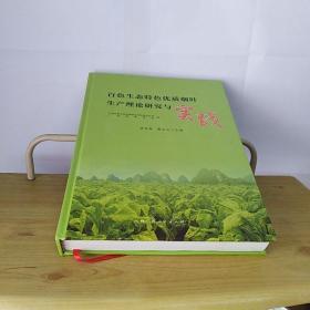 百色生态特色优质烟叶生产理论研究实践
