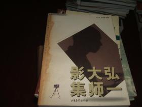 弘一大师影集