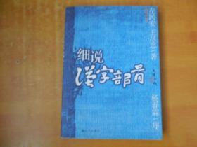 细说汉字部首 插图珍藏本