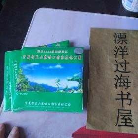 宁夏贺兰山苏峪口国家森林公园   中文DVD  筐26